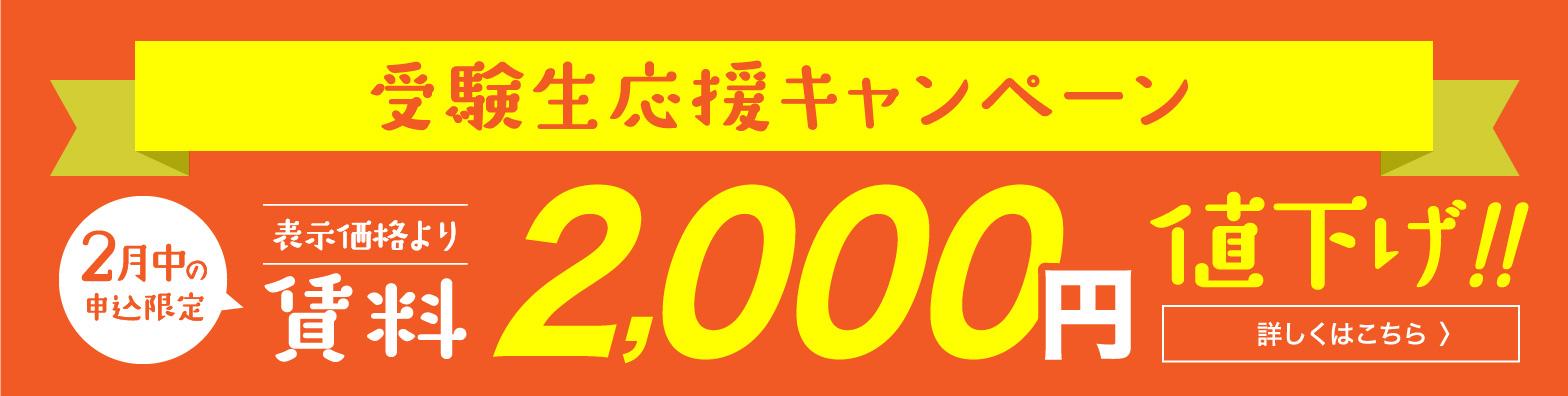 受験生応援キャンペーン 賃料2000円値下げ!