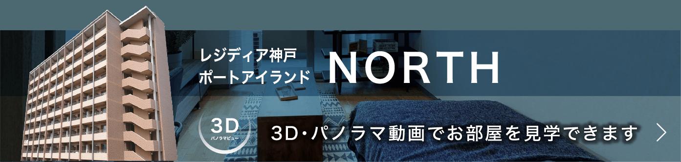 レジディア神戸ポートアイランド ノース オンライン内覧