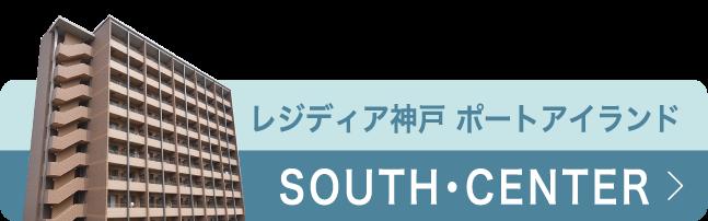 レジディア神戸 ポートアイランドSOUTH・CENTER