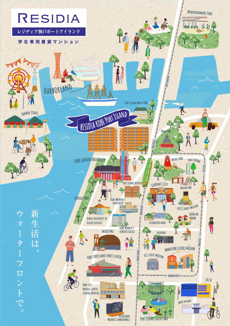 新生活はウォーターフロントで:学生専用マンション「レジディア神戸 ポートアイランド」